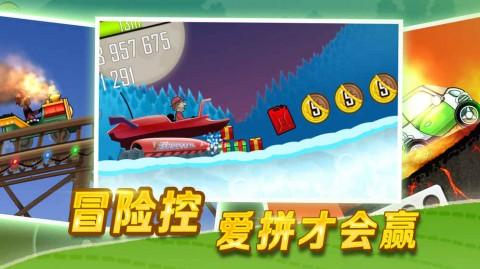 登山赛车iOS版截图(5)