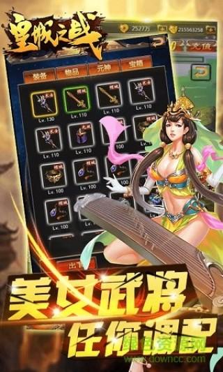 皇城之战苹果版截图(3)