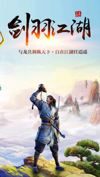 剑羽江湖截图(2)