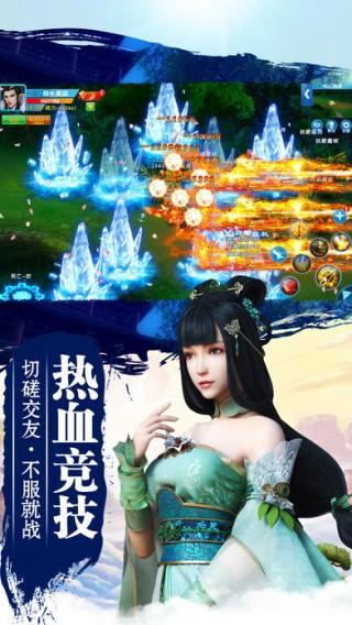 剑羽江湖截图(4)