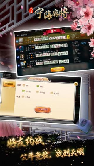 八喜宁海棋牌截图(3)