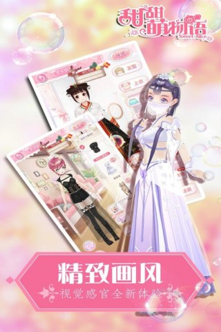 甜甜萌物语截图(4)
