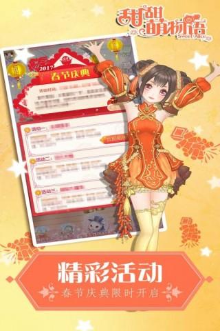 甜甜萌物语截图(2)