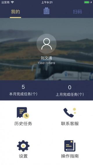 唐山旅游司机端截图(1)