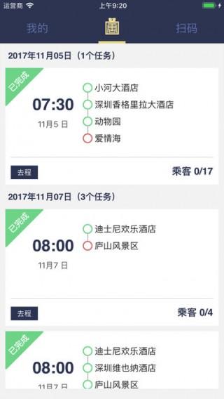 唐山旅游司机端截图(2)