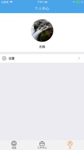 小随综合端截图(3)