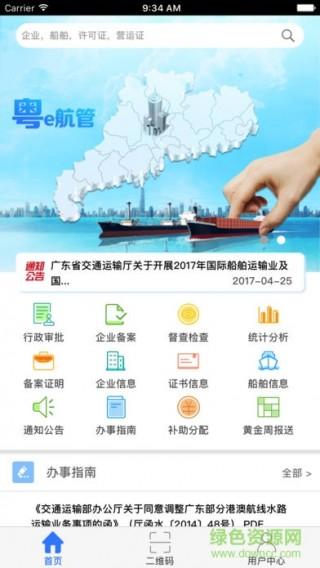 粤e航管手机版截图(2)