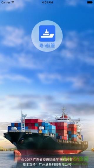 粤e航管手机版截图(1)