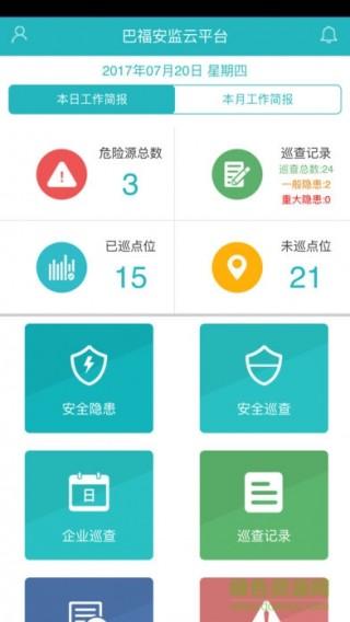 巴福安监云平台手机版截图(1)