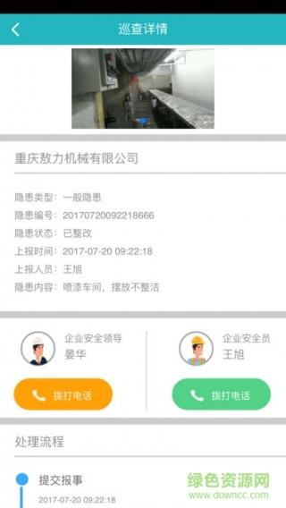 巴福安监云平台手机版截图(3)