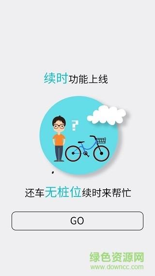 嘉善公共自行车截图(3)