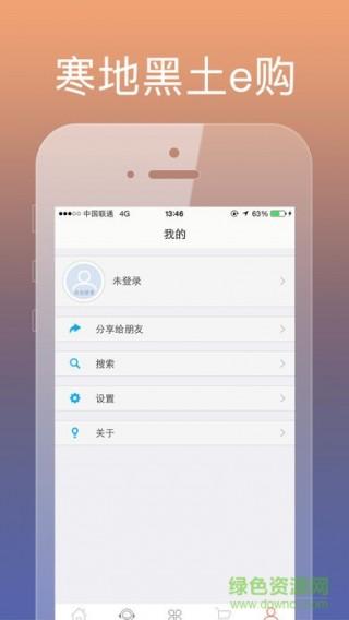寒地黑土e购平台截图(1)