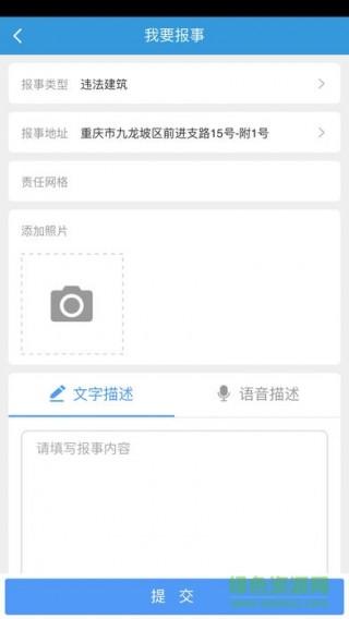 网格化服务云手机版截图(2)