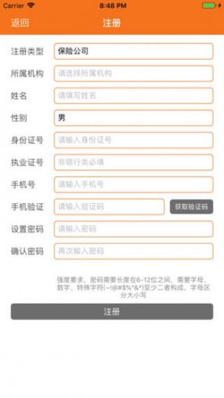 保险双录系统iphone手机版截图(2)