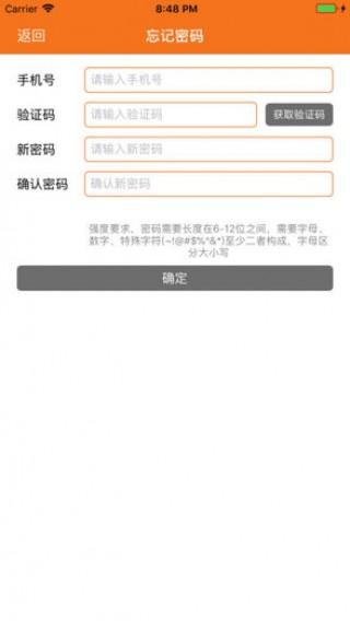保险双录系统iphone手机版截图(1)