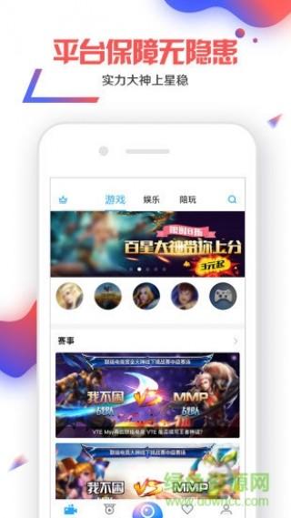 联络电竞直播平台苹果版截图(1)