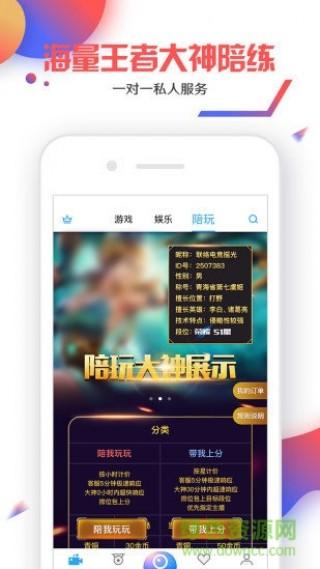 联络电竞直播平台苹果版截图(2)