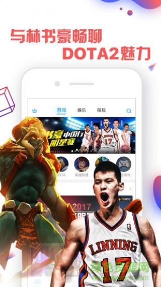 联络电竞直播平台苹果版截图(3)