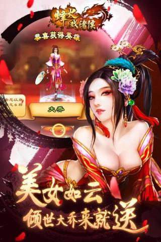 烽火戏诸侯截图(3)