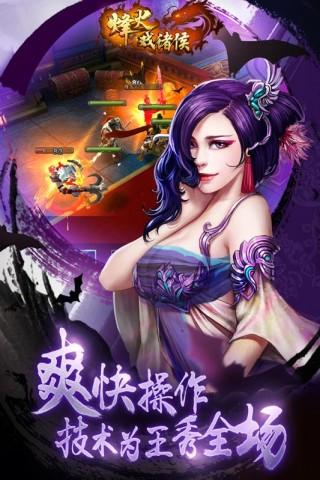 烽火戏诸侯截图(2)