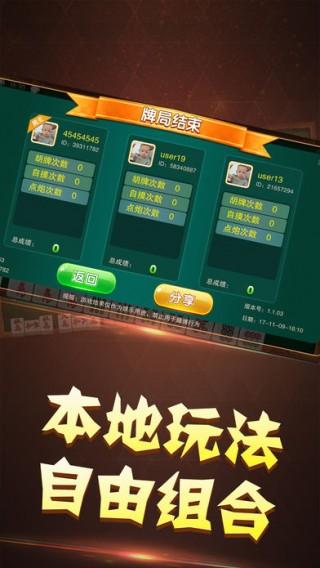 安徽麻将全集截图(2)