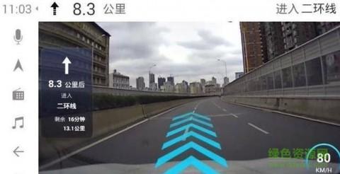 极目畅行车机(adas智能驾驶辅助系统)截图(1)