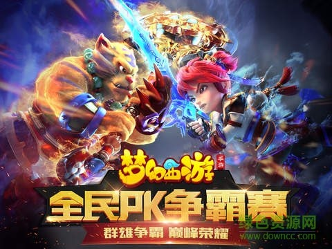 ipad版梦幻西游游戏截图(2)