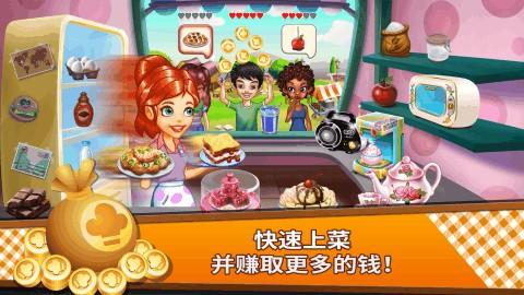 Cooking Tale料理传奇ios版截图(5)