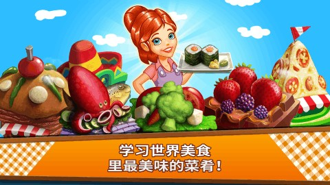 Cooking Tale料理传奇ios版截图(4)