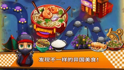 Cooking Tale料理传奇ios版截图(3)