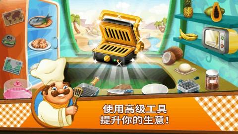 Cooking Tale料理传奇ios版截图(1)