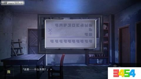 我和她的世界末日中文版截图(5)
