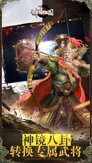 神御三国ios版截图(4)