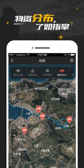 腾讯pubg社区手机版截图(3)