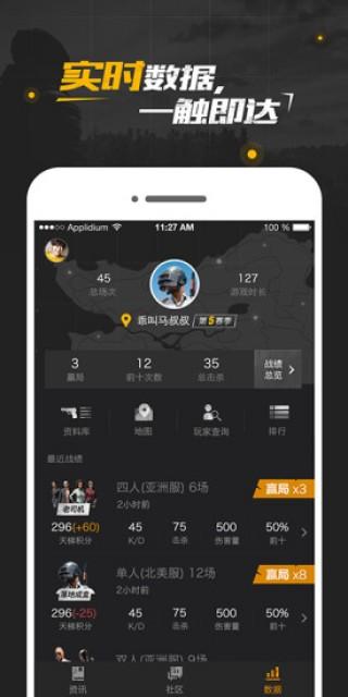 腾讯pubg社区手机版截图(4)