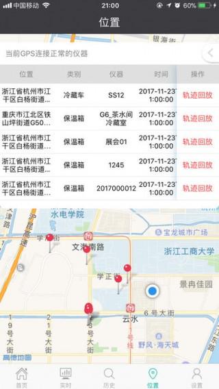 路格云平台截图(3)