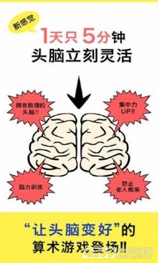 算术达人截图(2)