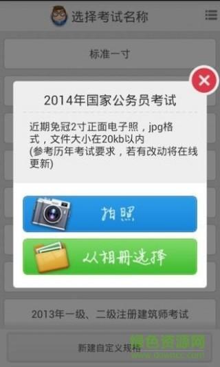 光影报名照ios手机版截图(1)