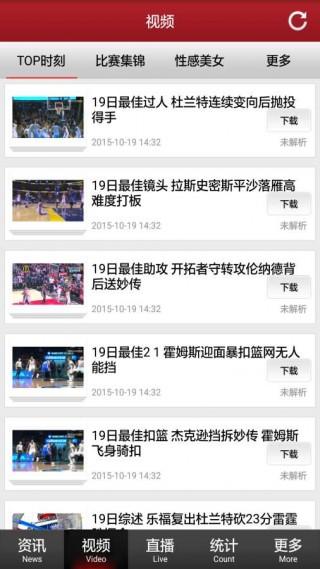 酷玩直播NBA截图(2)