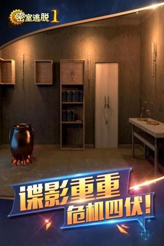 密室逃脫1逃離地牢九游版截圖(4)