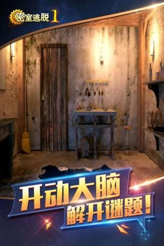密室逃脫1逃離地牢九游版截圖(2)