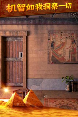 密室逃脱11逃出神秘金字塔截图(5)