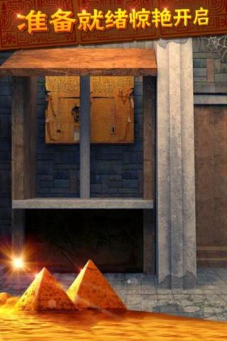 密室逃脱11逃出神秘金字塔截图(2)