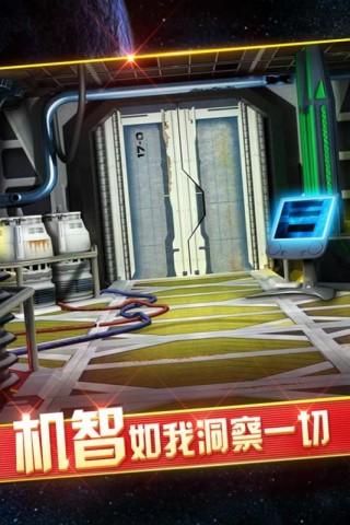 密室逃脱9太空迷航截图(5)