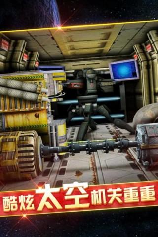 密室逃脱9太空迷航截图(4)