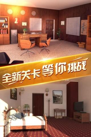 密室逃脱13秘密任务截图(4)
