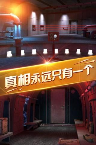 密室逃脱13秘密任务截图(2)