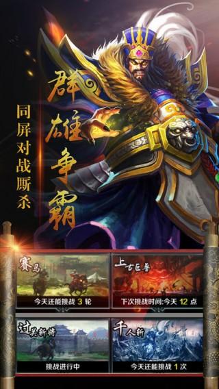 御龍三国志截图(5)