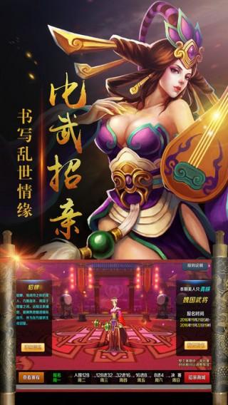 御龍三国志截图(3)