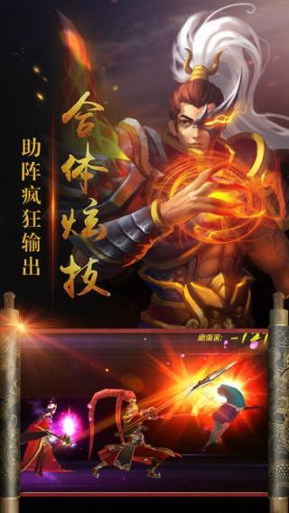 御龍三国志截图(4)
